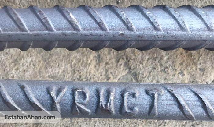 علامت اختصاری میلگرد فولاد احرامیان یزد
