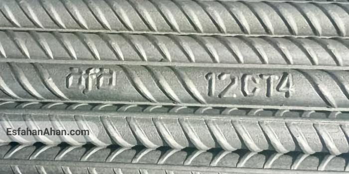 علامت اختصاری میلگرد آذر فولاد امین