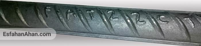 علامت اختصاری میلگرد فولاد ارگ تبریز