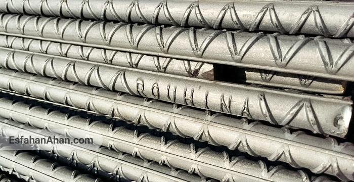 علامت اختصاری میلگرد فولاد روهینا
