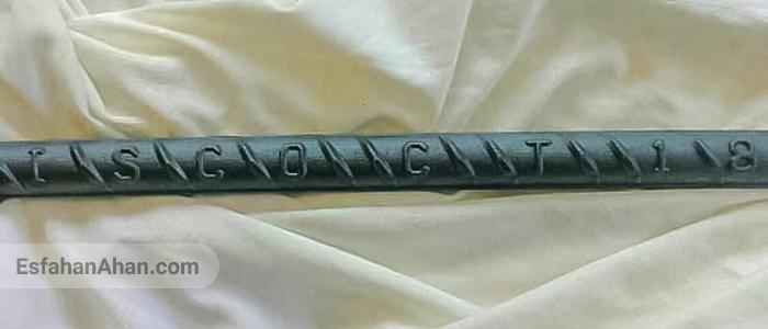 علامت اختصاری میلگرد فولاد ایوان
