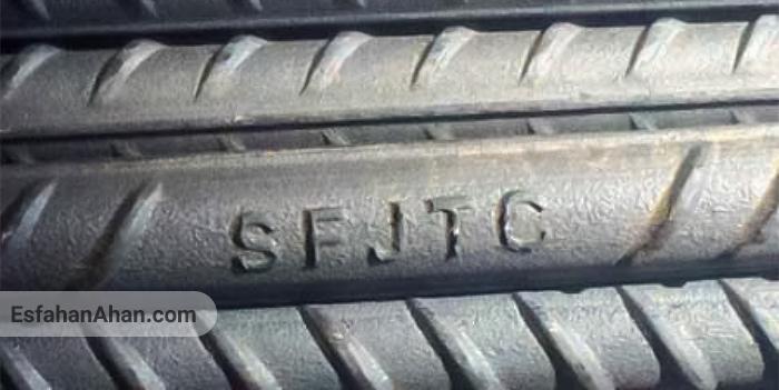 علامت اختصاری میلگرد جهان فولاد