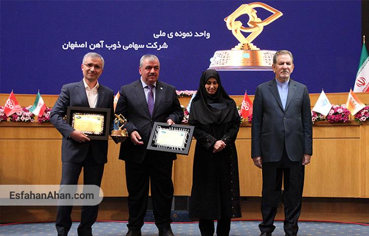ذوب آهن اصفهان واحد نمونه ملی