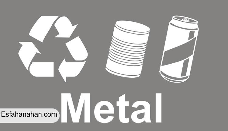 بازیافت فلزات